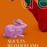alice-in-wonderland-004-hatter